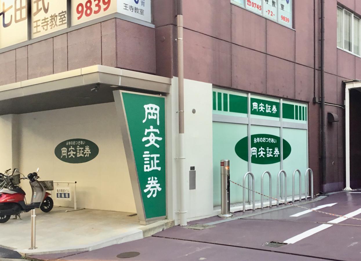 岡安証券株式会社 奈良王寺支店