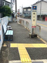 「向ケ丘」バス停留所