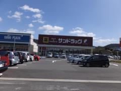 サンドラッグ 下関新椋野店