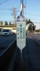 「青葉園入口」バス停留所