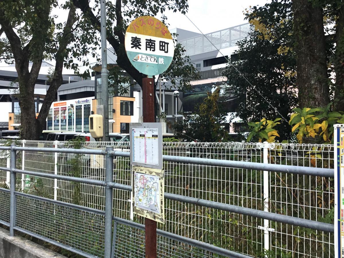 秦南町 とさでん交通 バス停