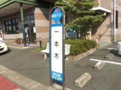 「一本木」バス停留所