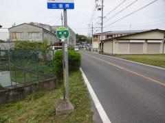 「蔵持」バス停留所