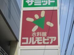コルモピア 氷川台駅前店