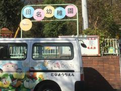 田名幼稚園
