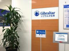 ジブラルタ生命保険株式会社 横浜第一営業所