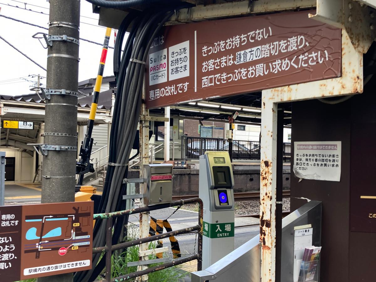 北鎌倉駅の施設外観です。