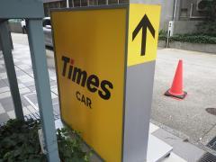 タイムズカーレンタル新大阪駅前店