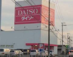 ザ・ダイソー 高瀬店