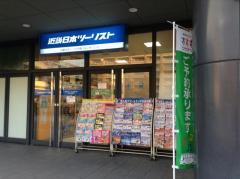 近畿日本ツーリスト 京都二条営業所