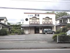 しのぎ刀剣美術館