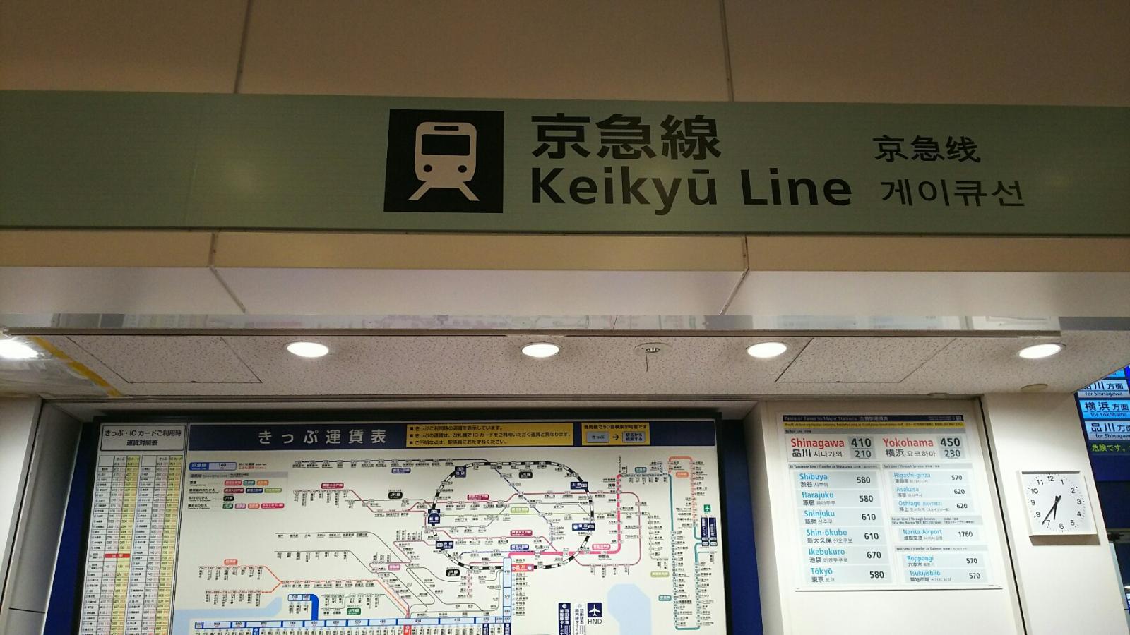 駅 羽田 三 空港 第 ターミナル 10月21日から羽田空港第3ターミナル駅の駅メロディが期間限定でハッピーバースデーになります