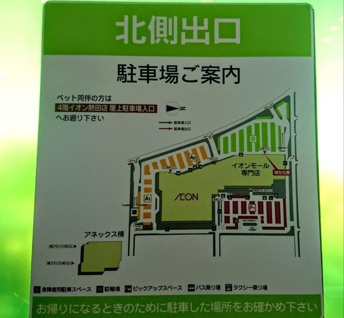 熱田 イオン 本屋