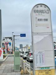 「相模病院入口」バス停留所