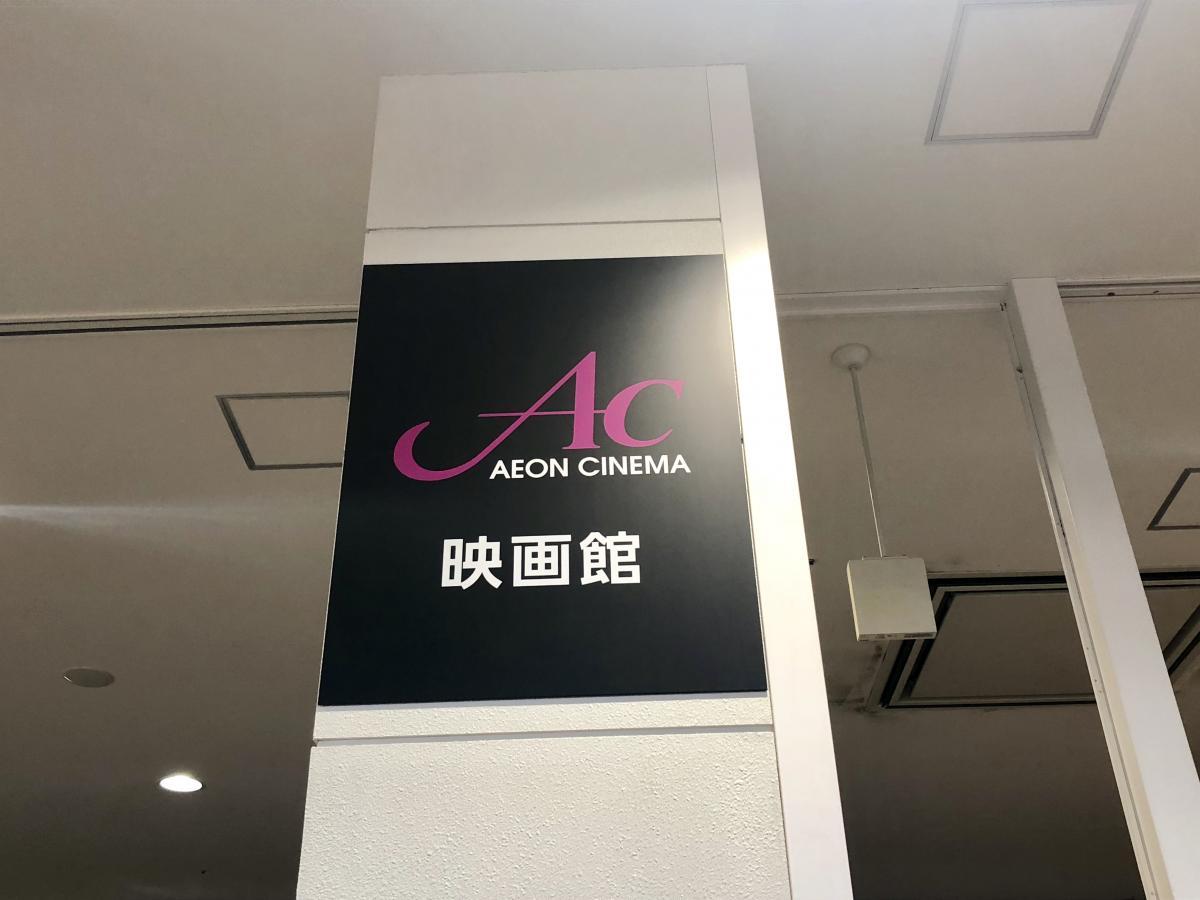 映画 各務原 イオン