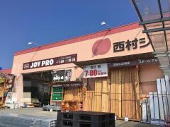 西村ジョイ大竹店