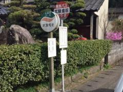 「試験場前」バス停留所