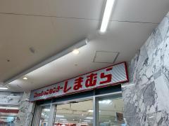 ファッションセンターしまむら 港北東急S.C店