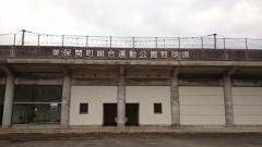 美保関町総合運動公園野球場
