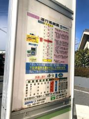 「笹橋」バス停留所