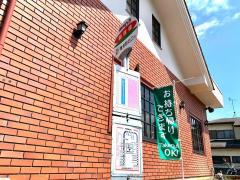 「飯塚橋」バス停留所