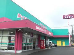 ディスカウントドラッグコスモス 尾道東店