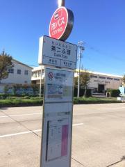 「第二ふ頭」バス停留所