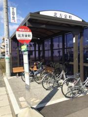 「北方栄町」バス停留所