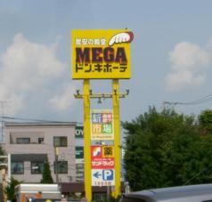 MEGAドン・キホーテ 旭川店