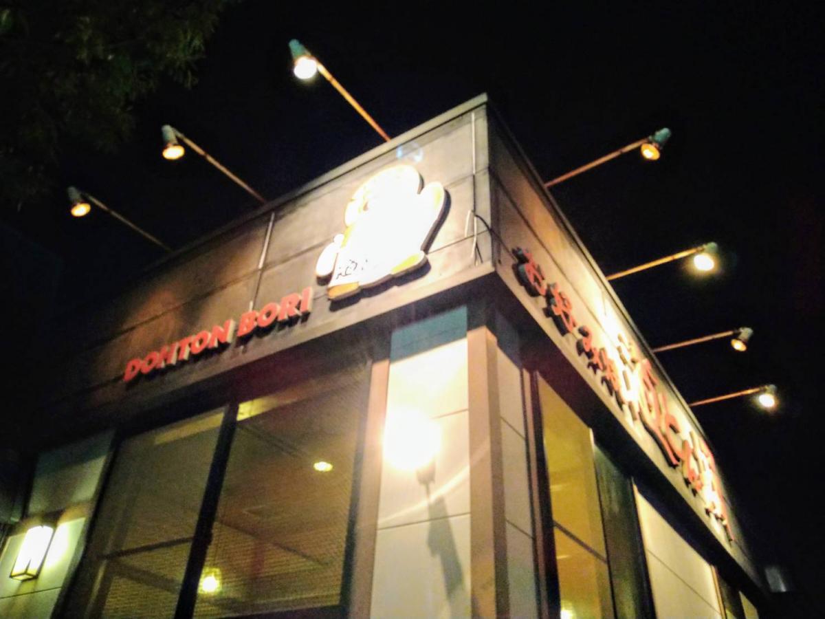 道とん堀 茅ヶ崎店