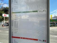 「新高田」バス停留所