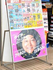 オートバックス 坂東店