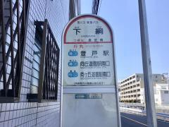 「下綱」バス停留所