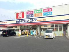 B&Dドラッグストア豊田松ヶ枝店