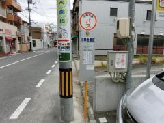「三篠金星街」バス停留所