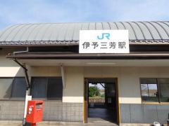 伊予三芳駅