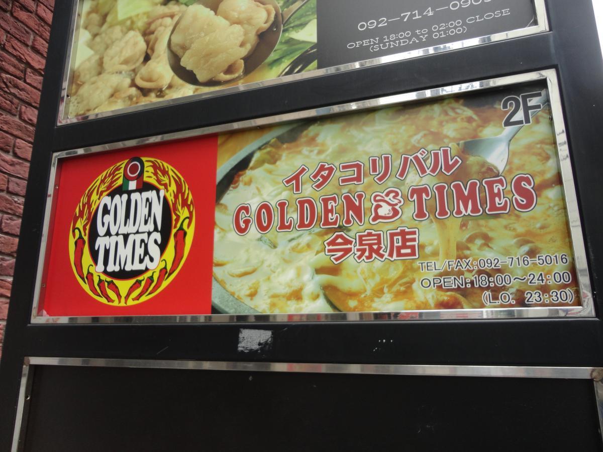タイムズ ゴールデン