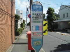 「柿の木坂交番」バス停留所