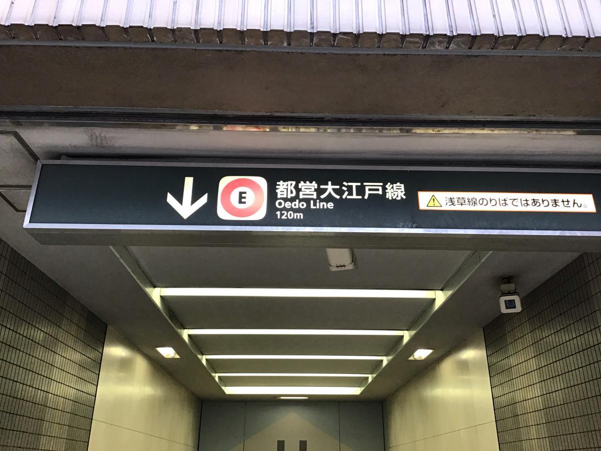 都営浅草線蔵前駅です。