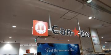 Can★Do イーサイト上尾店