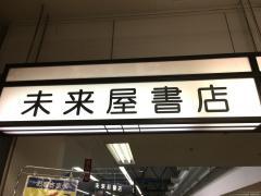 未来屋書店 加古川店