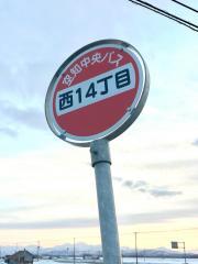 「西14丁目」バス停留所