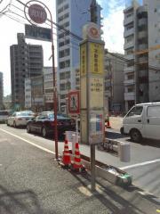 「不動尊参道」バス停留所