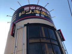 ドン・キホーテ 蕨店