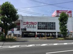 二木ゴルフ 平塚店