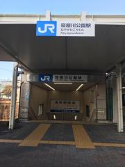 寝屋川公園駅