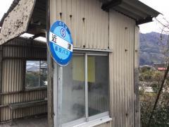 「近津」バス停留所