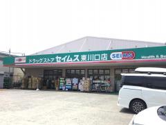 ドラッグセイムス 東川口店