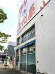 上州屋 燕三条店