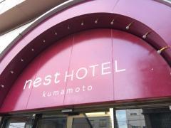 ネストホテル 熊本